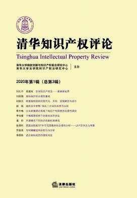 清华知识产权评论杂志