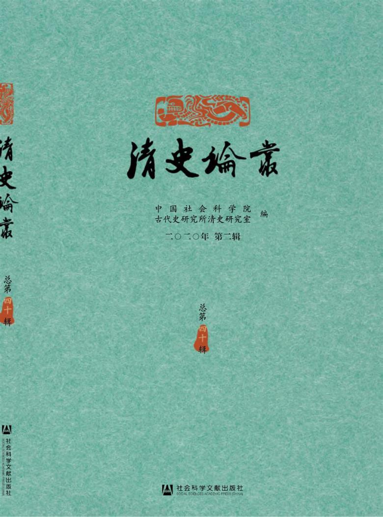 清史论丛杂志