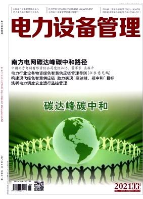电力设备管理杂志