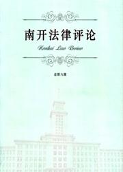 南开法律评论杂志