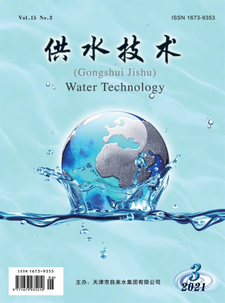 供水技术杂志