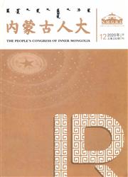 内蒙古人大杂志