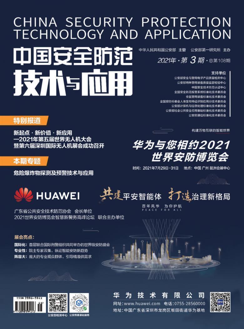 中国安全防范技术与应用杂志