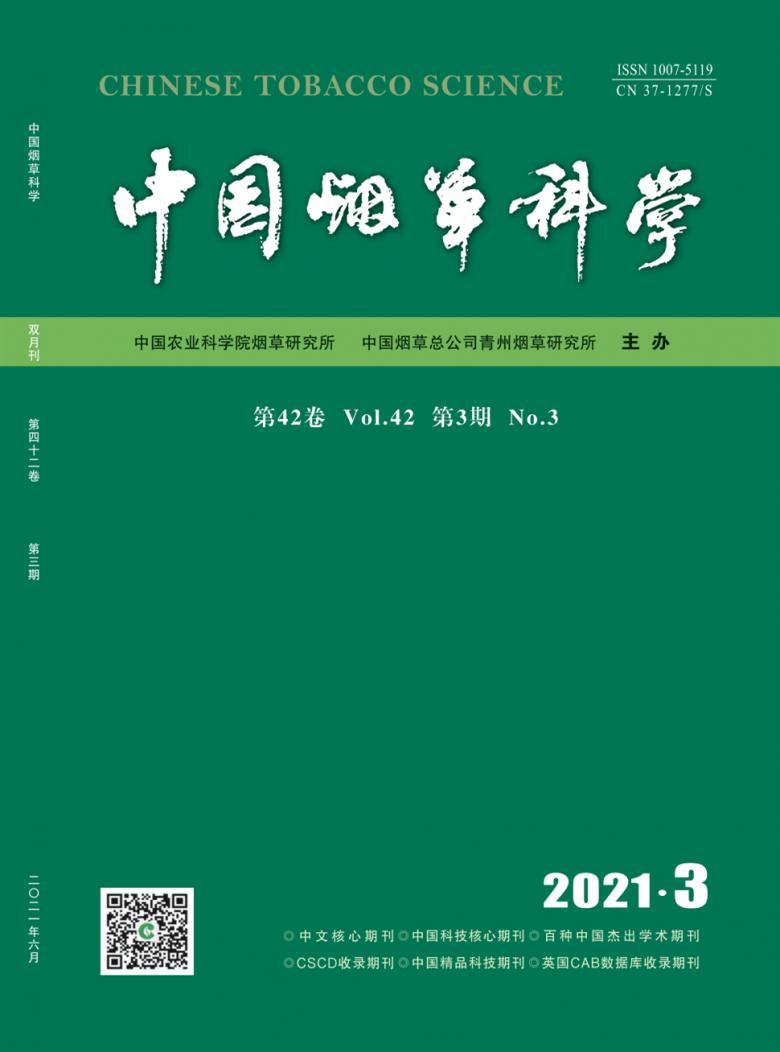 中国烟草科学杂志