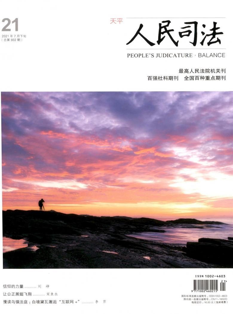 人民司法杂志