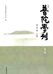 普陀学刊杂志