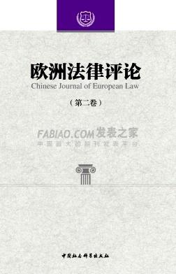 欧洲法律评论杂志
