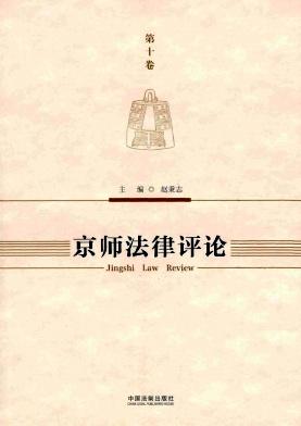 京师法律评论杂志