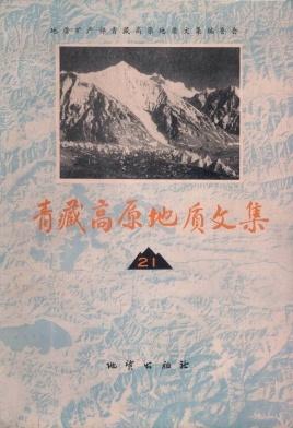 青藏高原地质文集杂志