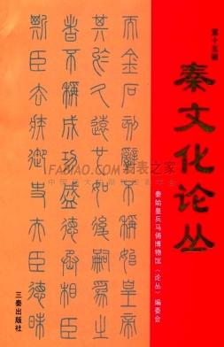 秦文化论丛杂志