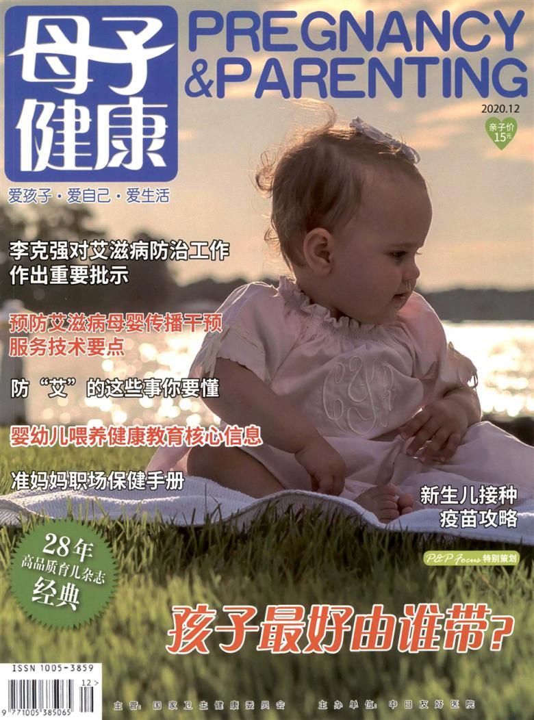 母子健康杂志