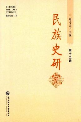 民族史研究杂志