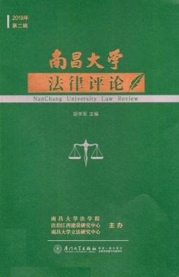 南昌大学法律评论杂志