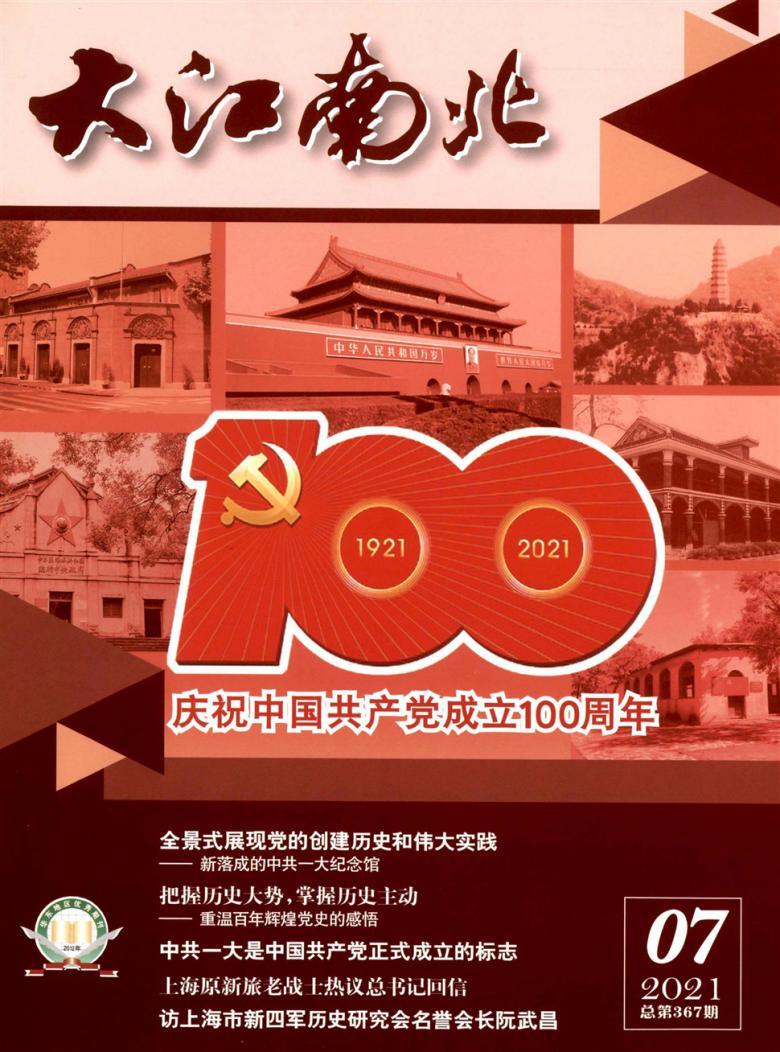 大江南北杂志