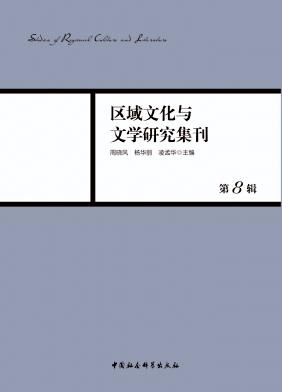 区域文化与文学研究集刊杂志