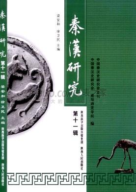秦汉研究杂志