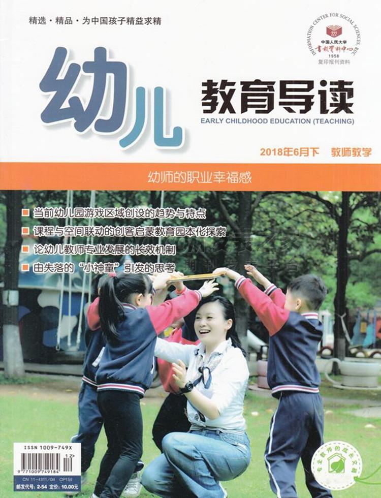 幼儿教育导读杂志
