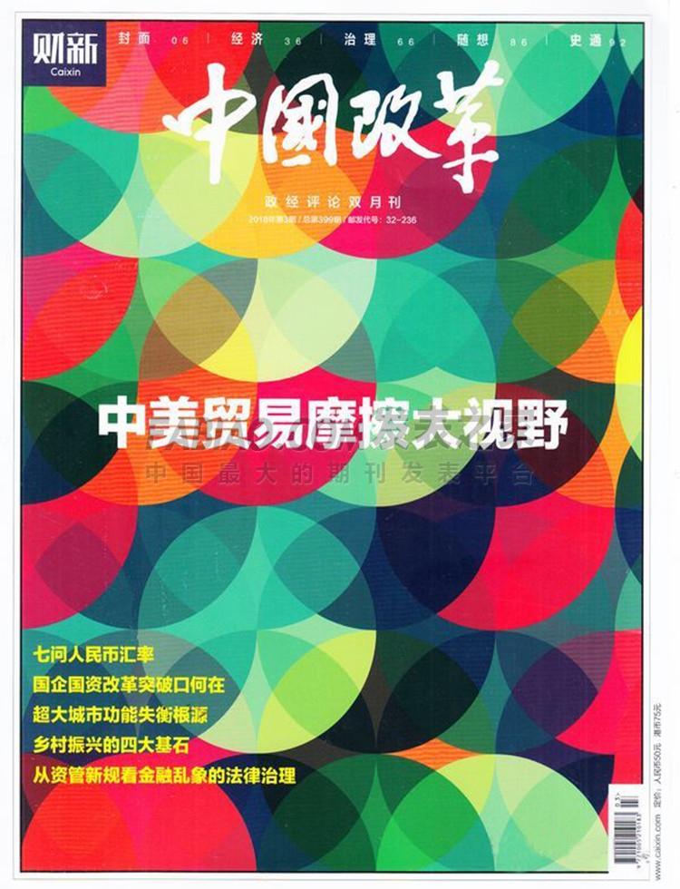 中国改革杂志
