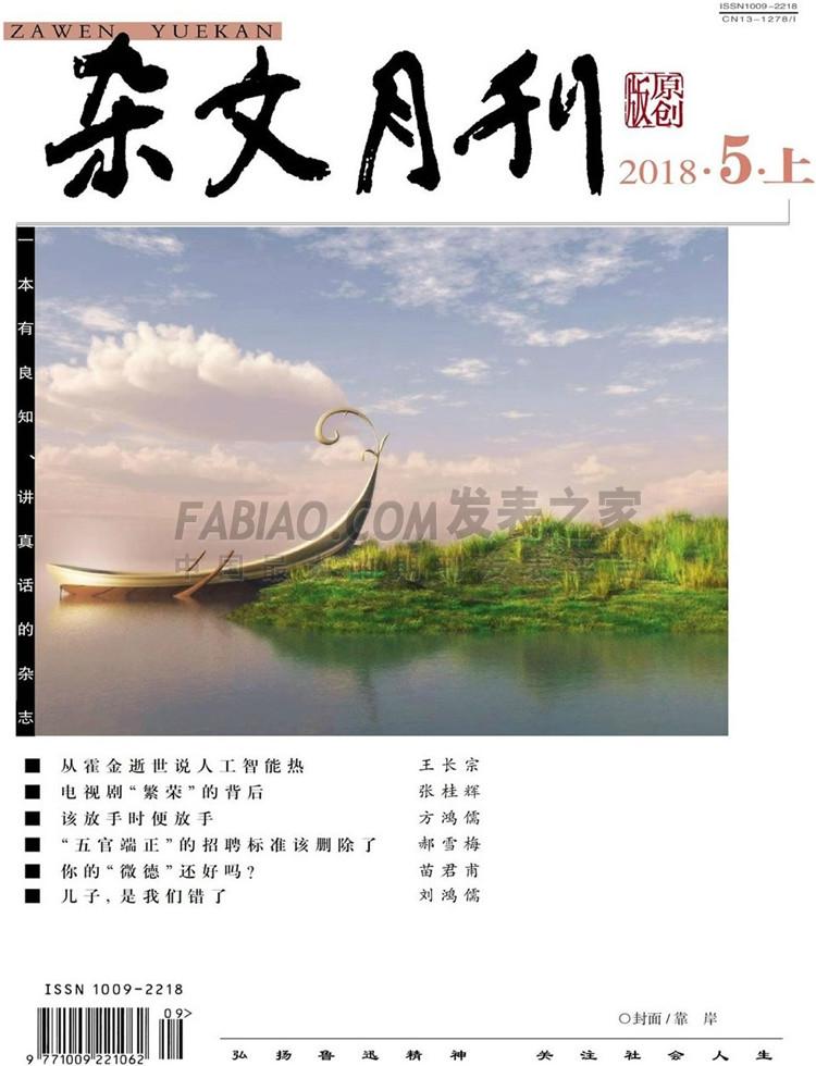杂文月刊杂志