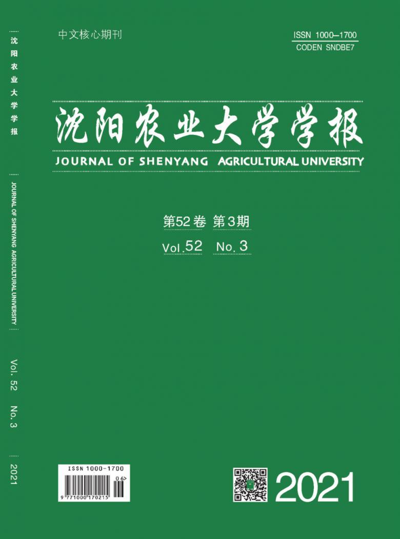 沈阳农业大学学报杂志