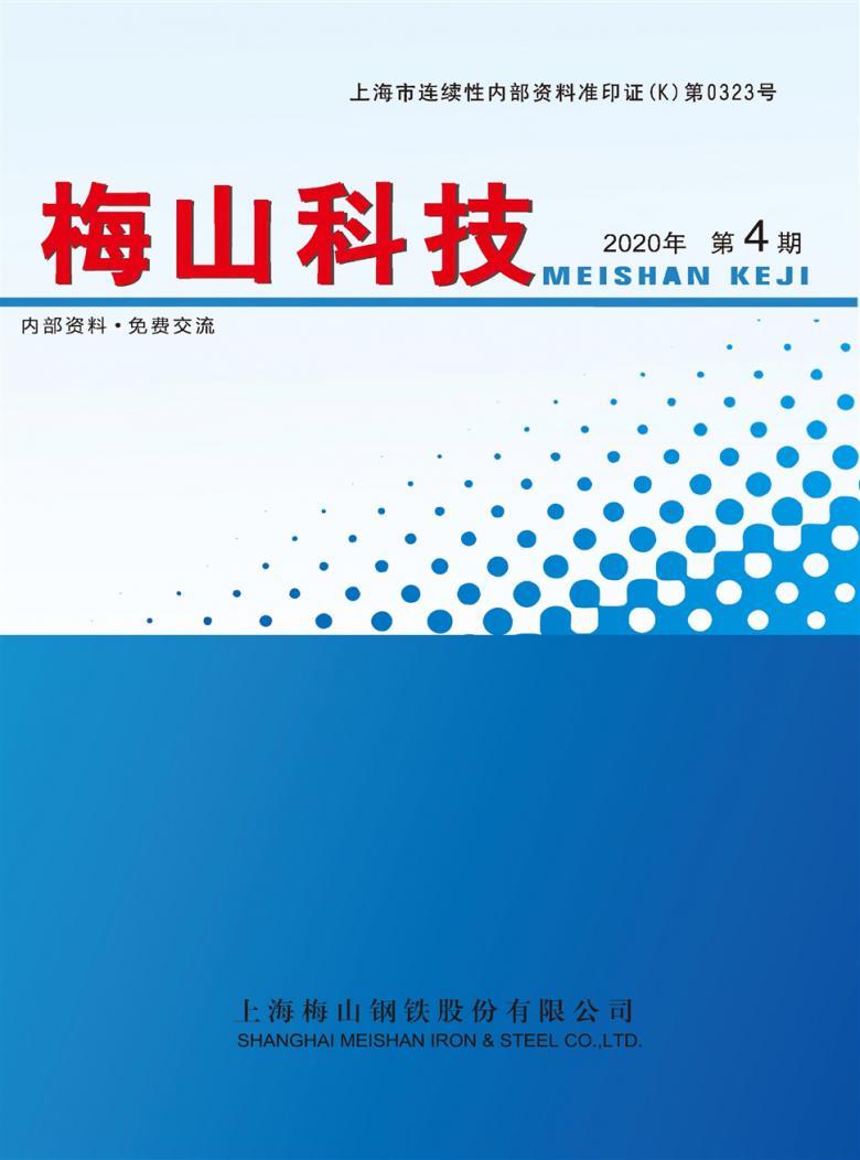 梅山科技杂志