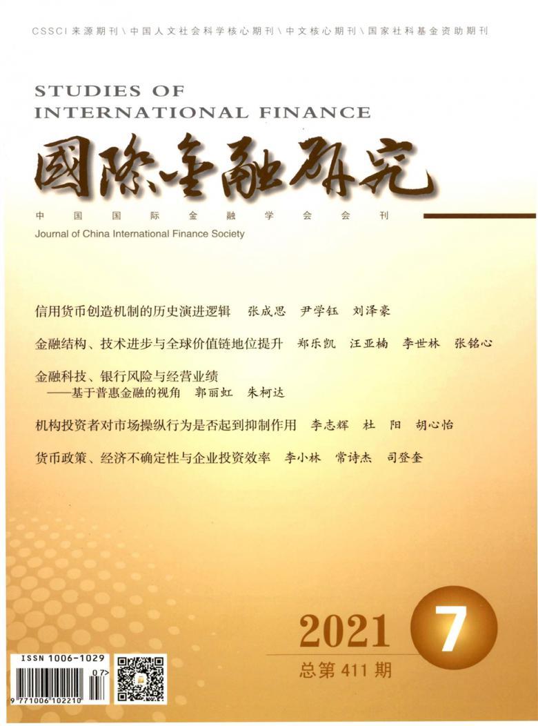 国际金融研究杂志