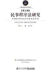 民事程序法研究杂志