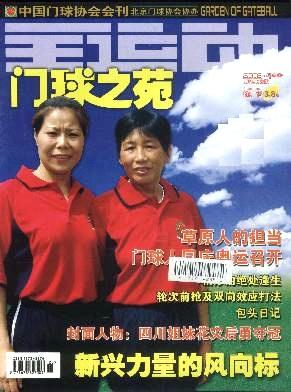 门球之苑杂志