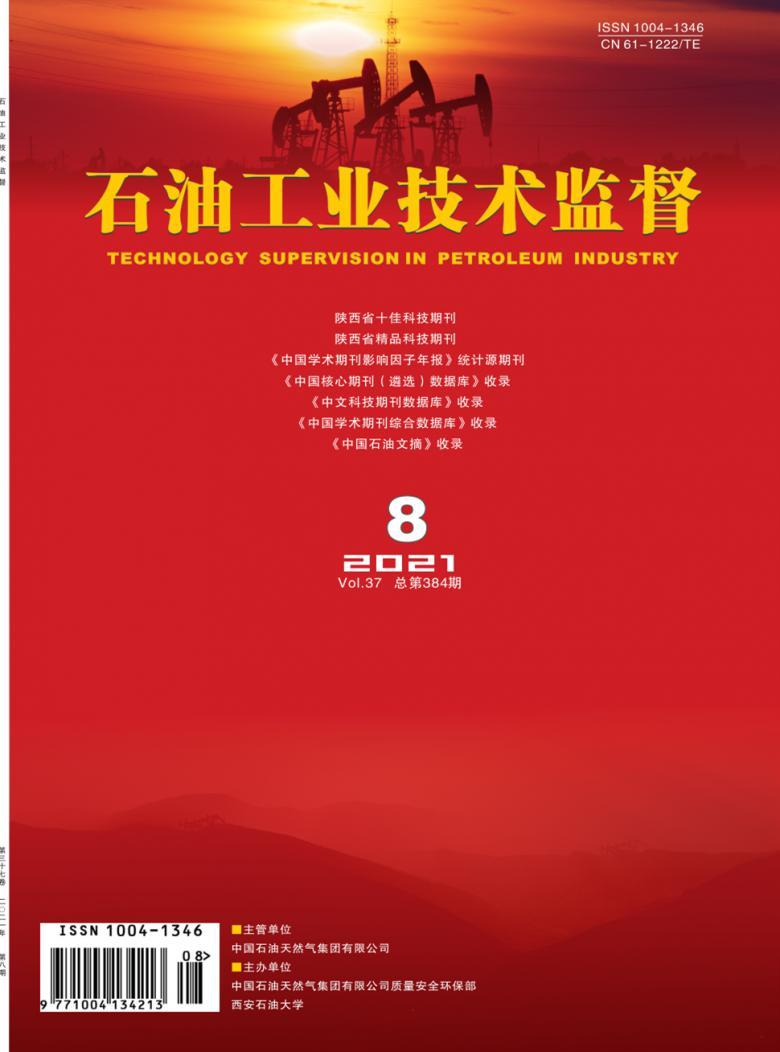 石油工业技术监督杂志
