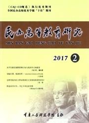民办高等教育研究杂志