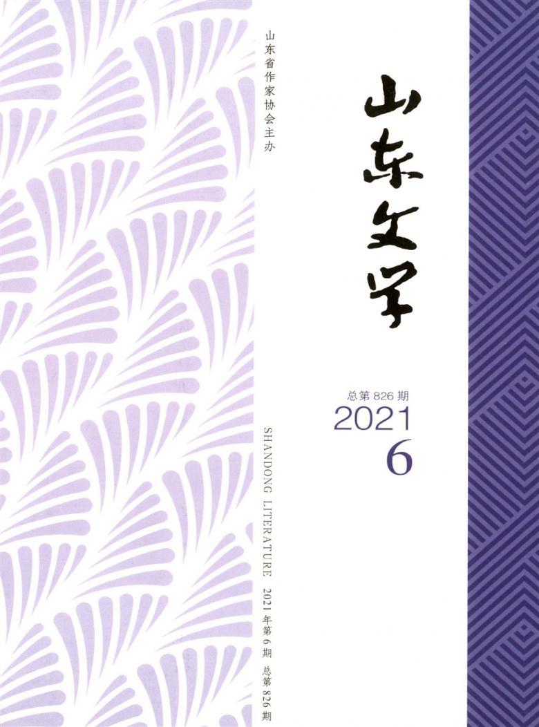 山东文学杂志