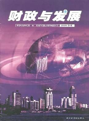 财政与发展杂志