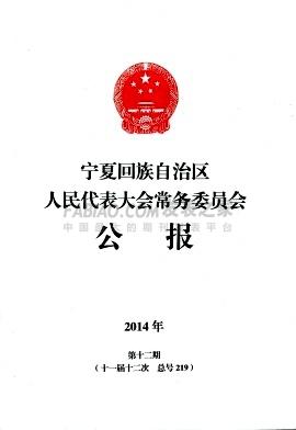 宁夏回族自治区人民代表大会常务委员会公报杂志