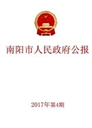 南阳市人民政府公报杂志