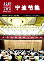 宁波节能杂志