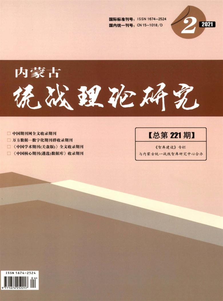 内蒙古统战理论研究杂志