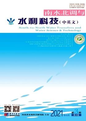 南水北调与水利科技杂志