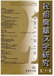民俗典籍文字研究杂志