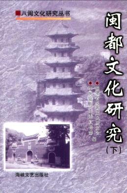 闽都文化研究杂志