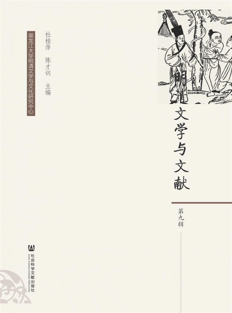 明清文学与文献杂志