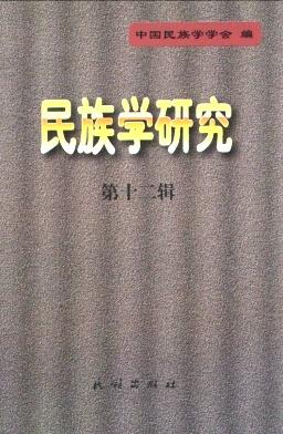 民族学研究杂志
