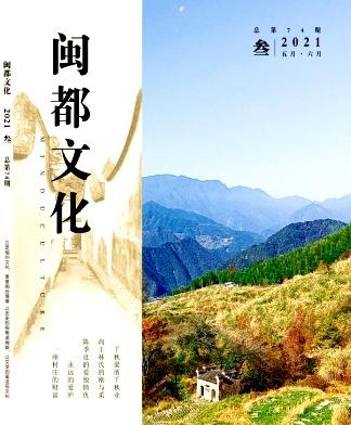 闽都文化杂志