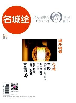 名城绘杂志