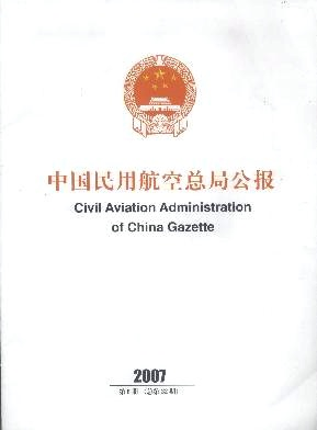 中国民用航空总局公报杂志