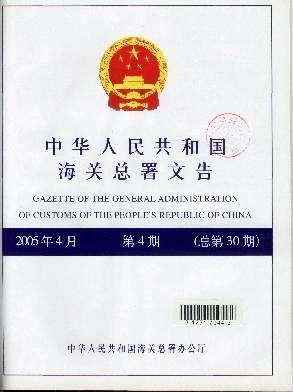 中华人民共和国海关总署文告杂志