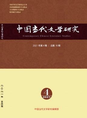 中国当代文学研究杂志