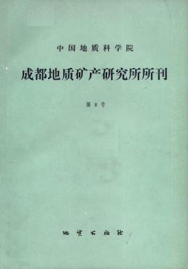 中国地质科学院成都地质矿产研究所文集杂志