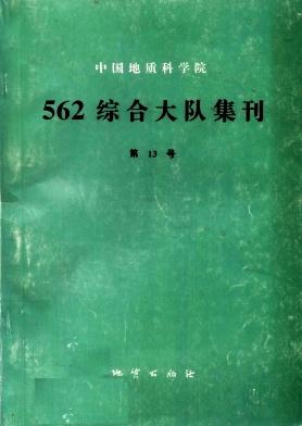 中国地质科学院562综合大队集刊杂志
