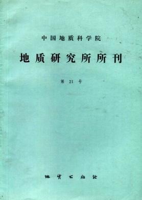 中国地质科学院地质研究所文集杂志