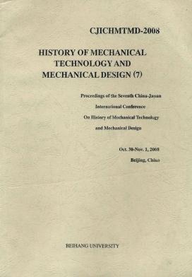 机械技术史杂志